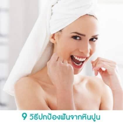 วิธีการที่จะช่วยปกป้องฟันจากหินปูน