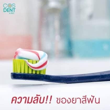 ความลับของยาสีฟัน