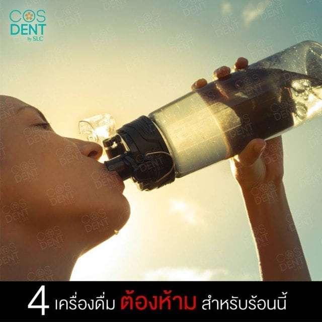 4 เครื่องดื่ม ต้องห้าม สำหรับร้อนนี้