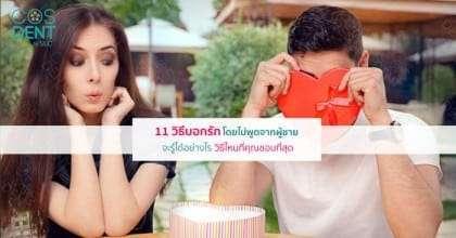 11 วิธีบอกรัก โดยไม่พูดจากผู้ชาย ดูอย่างไร