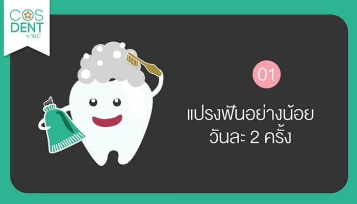 ดูแลฟันอย่างไรดี