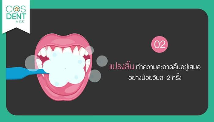 ทำฟันที่ไหนดี