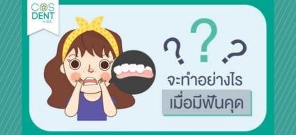 มีฟันคุดต้องทำอย่างไรดี