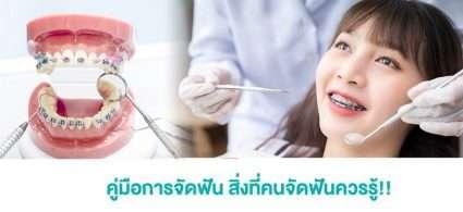 ก่อนจัดฟัน หลังจัดฟัน ดูแลฟันยังไง คู่มือการจัดฟัน