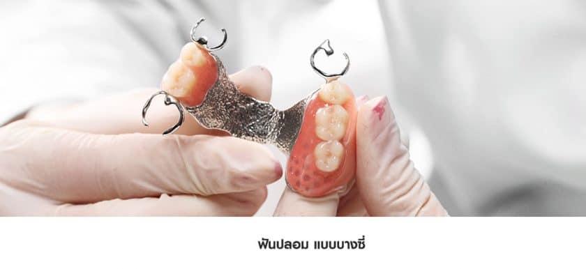 ฟันปลอมบางซี่