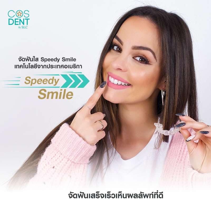 cosdent จัดฟันใส speedy smile 2